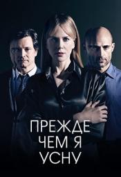 Постер к фильму Прежде чем я усну 2014
