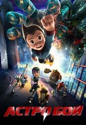 Постер к фильму Астробой 2009