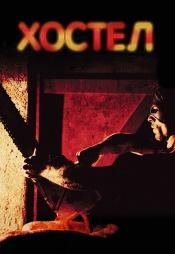Постер к фильму Хостел 2005