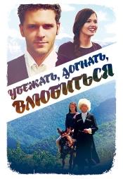 Постер к фильму Убежать, догнать, влюбиться 2015