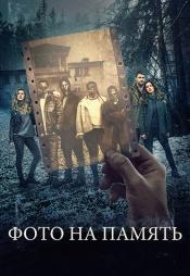 Постер к фильму Фото на память 2018