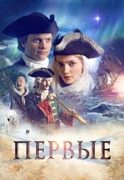 Постер к фильму Первые 2017