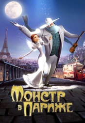 Постер к фильму Монстр в Париже 2011