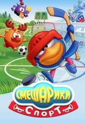 Постер к сериалу Смешарики. Спорт 2016