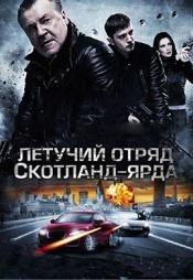 Постер к фильму Летучий отряд Скотланд-Ярда 2012