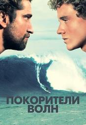 Постер к фильму Покорители волн 2012