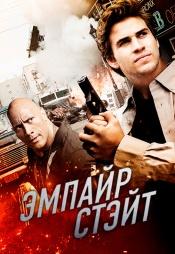 Постер к фильму Эмпайр Стэйт 2012