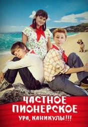 Постер к фильму Частное пионерское. Ура, каникулы!!! 2015