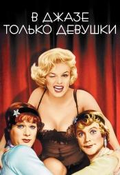 Постер к фильму В джазе только девушки 1959