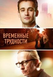 Постер к фильму Временные трудности 2017