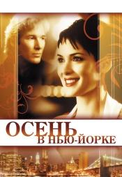 Постер к фильму Осень в Нью-Йорке 2000