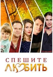Постер к фильму Спешите любить 2014