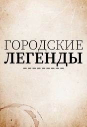 Постер к сериалу Городские легенды 2019