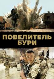 Постер к фильму Повелитель бури 2008