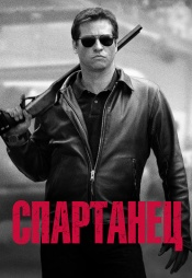Постер к фильму Спартанец 2004