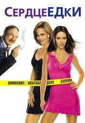Постер к фильму Сердцеедки 2001