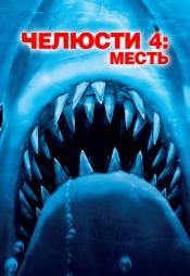 Постер к фильму Челюсти 4: Месть 1987