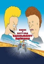 Постер к фильму Бивис и Батт-Хед уделывают Америку 1996