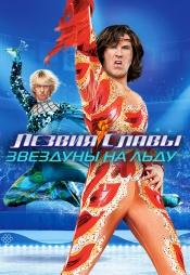 Постер к фильму Лезвия славы: Звездуны на льду 2007