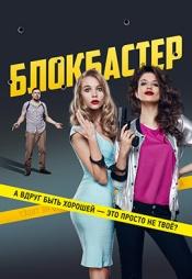 Постер к фильму Блокбастер 2017
