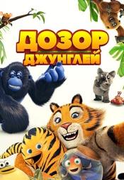 Постер к фильму Дозор джунглей 2017