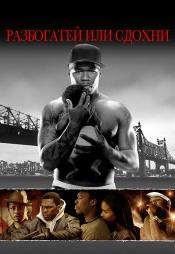 Постер к фильму Разбогатей или сдохни 2005