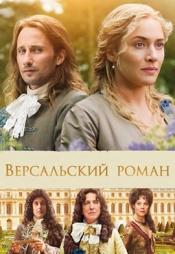 Постер к фильму Версальский роман 2014