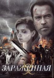 Постер к фильму Зараженная 2014