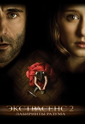 Постер к фильму Экстрасенс 2: Лабиринты разума 2013