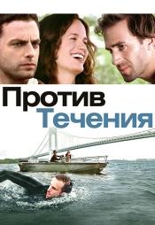 Постер к фильму Против течения 2008