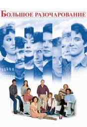 Постер к фильму Большое разочарование 1983