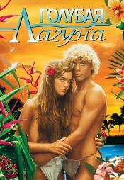 Постер к фильму Голубая лагуна 1980
