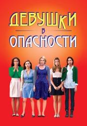 Постер к фильму Девушки в опасности 2011