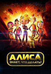 Постер к сериалу Алиса знает, что делать! 2012