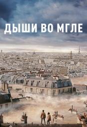 Постер к фильму Дыши во мгле 2018