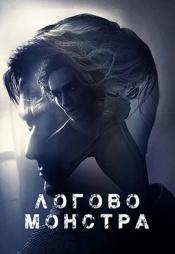 Постер к фильму Логово монстра 2018