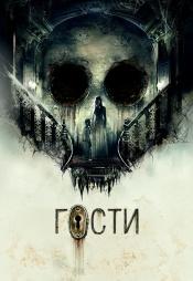 Постер к фильму Гости 2018
