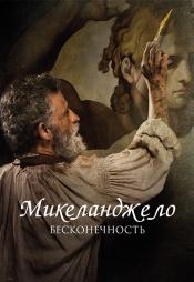 Постер к фильму Микеланджело. Бесконечность 2018
