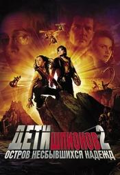 Постер к фильму Дети шпионов 2: Остров несбывшихся надежд 2002