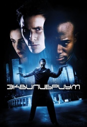 Постер к фильму Эквилибриум 2002