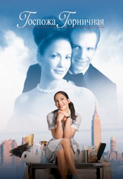 Постер к фильму Госпожа горничная 2002