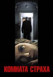Постер к фильму Комната страха 2002