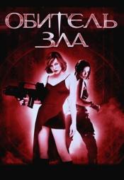 Постер к фильму Обитель зла 2002
