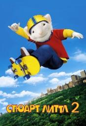 Постер к фильму Стюарт Литтл 2 2002