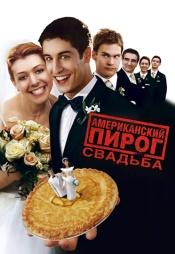 Постер к фильму Американский пирог 3. Свадьба 2003
