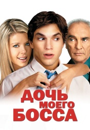 Постер к фильму Дочь моего босса 2003