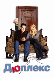 Постер к фильму Дюплекс 2003