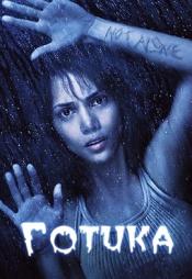 Постер к фильму Готика (2003) 2003