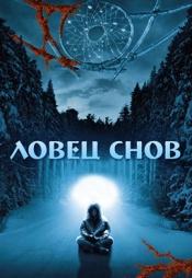 Постер к фильму Ловец снов 2003