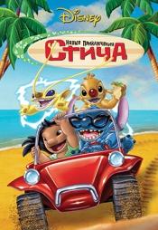 Постер к фильму Новые приключения Стича 2003